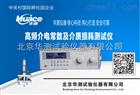 HCJDCS-B陶瓷高频介电常数测定仪