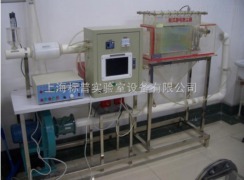 静电除尘实验装置|环境工程学实验装置