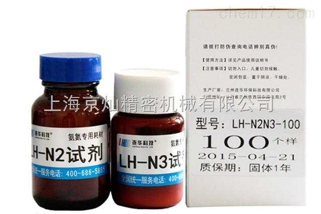 氨氮专用试剂N2N3-100
