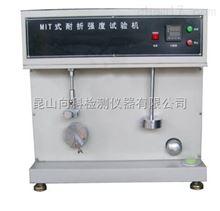 XK-5010向科优质MIT耐折强度试验机特惠价供应