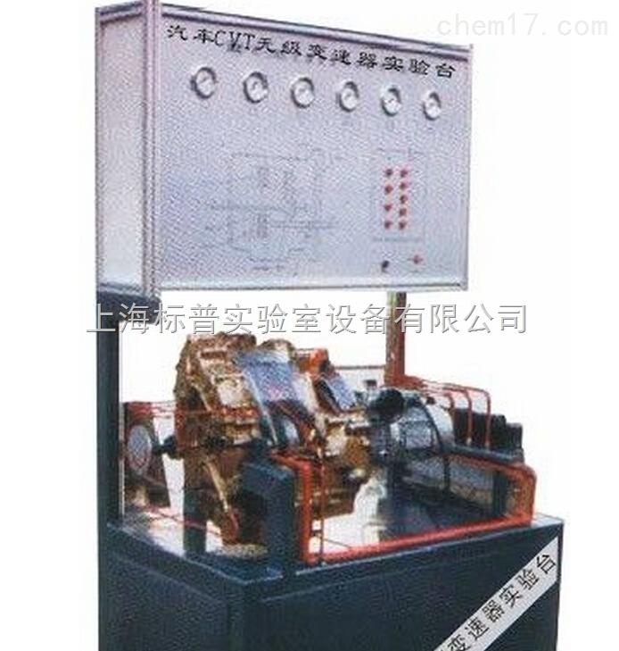 汽车无极变速器(CVT)实验台 汽车变速器、底盘实训台
