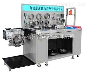 自动变速器拆装与检测实训台 汽车变速器、底盘实训台
