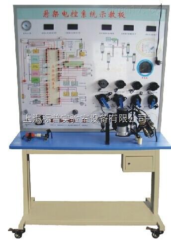 悬架电控系统示教板|转向与悬架系统实训台