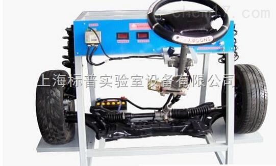 电控(电动)助力转向与前悬挂实训台|转向与悬架系统实训台
