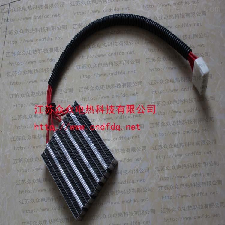 PTC加热器特点: 1.自恒温,更可靠 电热丝在近年来多采用铁铬铝合金和镍铬合金,铁铬铝合金的最高温度可达到了1400,所以,电热丝在使用中十分依赖温控系统,来防止过热导致融化风道的风险。 而电动汽车PTC暖风机陶瓷PTC发热温度受限于居里温度的设置,因此更适合应用于300以下、小功率的低温加热领域。我们可以根据客户要求,选用居里温度点更低的PTC片(40~300)。 2.