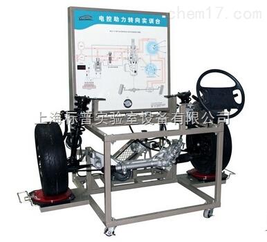 本田飞度电控助力转向系统实训台(电动式)|转向与悬架系统实训台