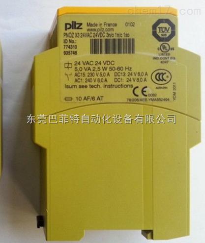 德国PILZ皮尔兹安全继电器现货当天直发