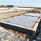 陕西汉中市十二米长60吨-120吨电子汽车衡厂家