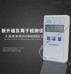 深圳海纳AES-20负离子检测仪