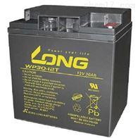WP30-12TLONG广隆蓄电池WP30-12T原装报价