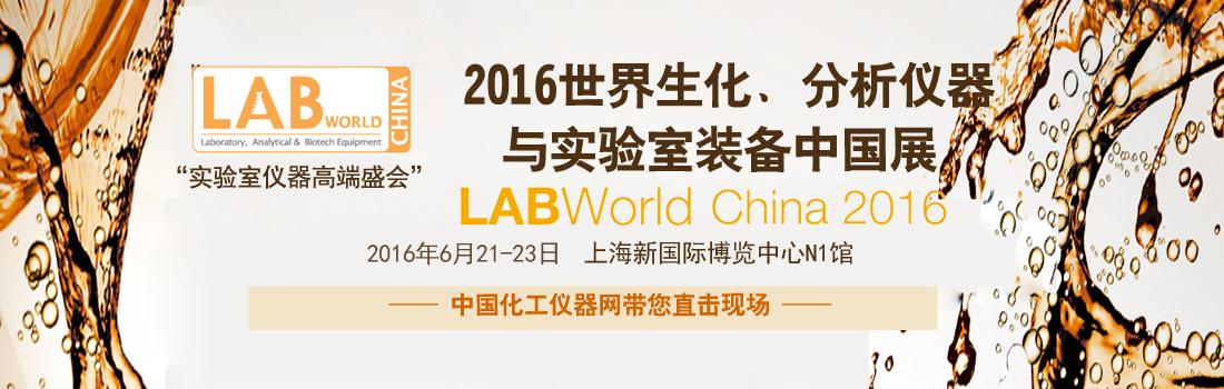 LABWorld China 2016完美收官