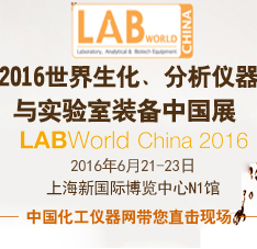 LABWorld China 2016完美收官