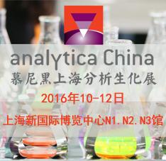 2016慕尼黑上海分析生化展10月开幕