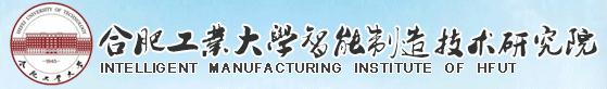 合肥工业大学智能制造技术研究院