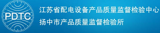 江苏省配电设备产品质量监督检验中心