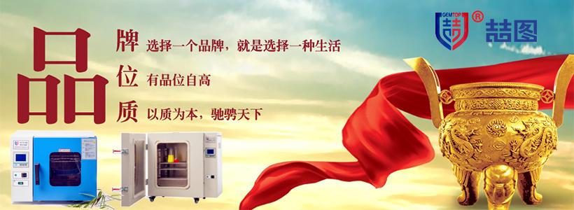 上海喆图科学仪器金沙手机网投