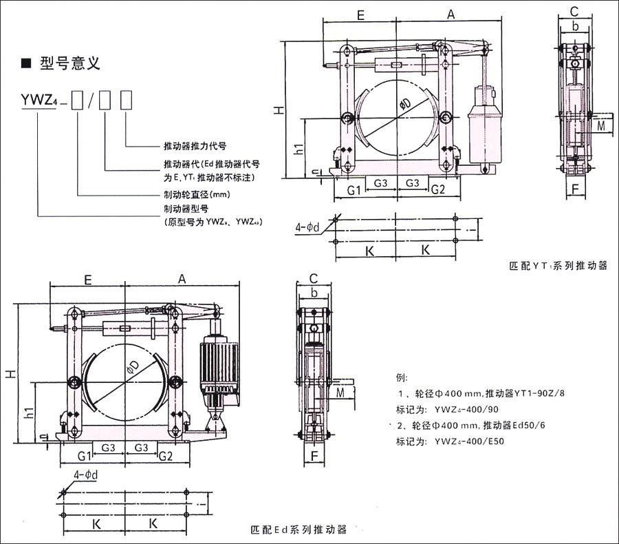 ywz4-300/3电力液压块式制动器