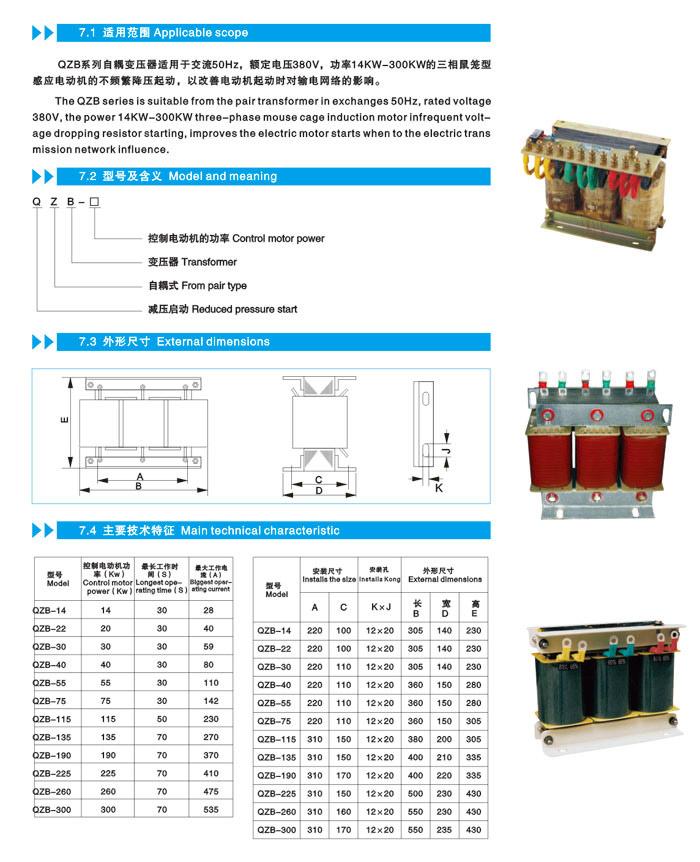 QZB 135KW自耦变压器 电子电工仪器 电源设备 产品库图片