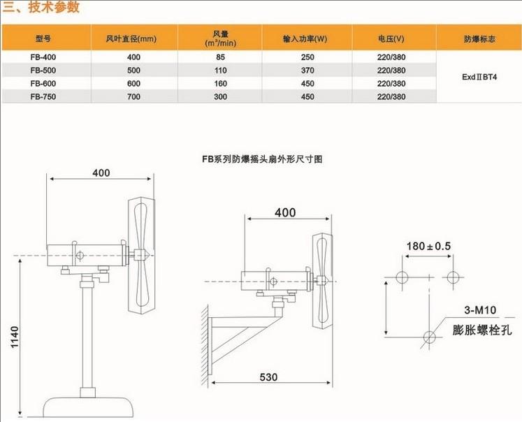 工作条件: 1、海拔高度不得超过2000M; 2、环境温度为-20至+40; 3、相对湿度不大于95%(+25); 4、无雨水侵袭,无剧烈冲击或振动; 5、电源电压为380V、220V,频率为50Hz。 产品特点: 1、且有防爆性能好、结构新颖、运行平稳、使用方便、外观美观等特点。 2、本产品取消了原摇头扇主电机后端的蜗轮、蜗杆摇头机构改进为微电机独立系统的摇头机构,降低了主电机负载和机械传动噪音。 3、在主电机后端增加冷却风扇,强制风冷,对降低主电机温升起到好的冷却效果,据测试数据表明,本产品主电机