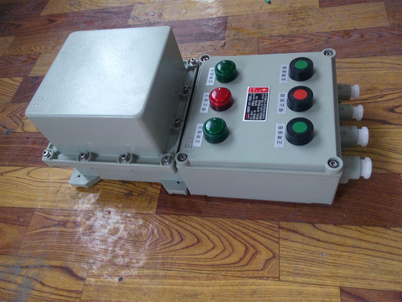 防爆可逆磁力启动器带正反转电机启停控制箱