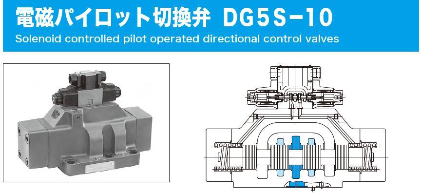 DG5S-10-2A-E-P2-D-JA-86-JA94-M东京计器TOKYO-KEIKI电液换向磁阀