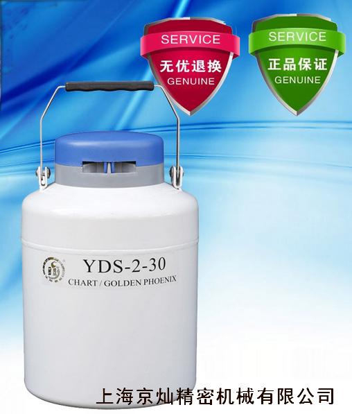金凤YDS-2-30