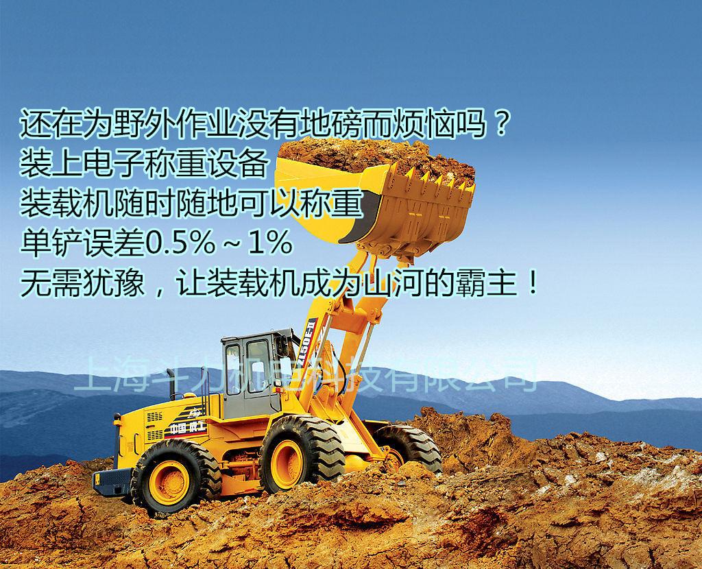 龙工7吨铲车称重电子磅秤