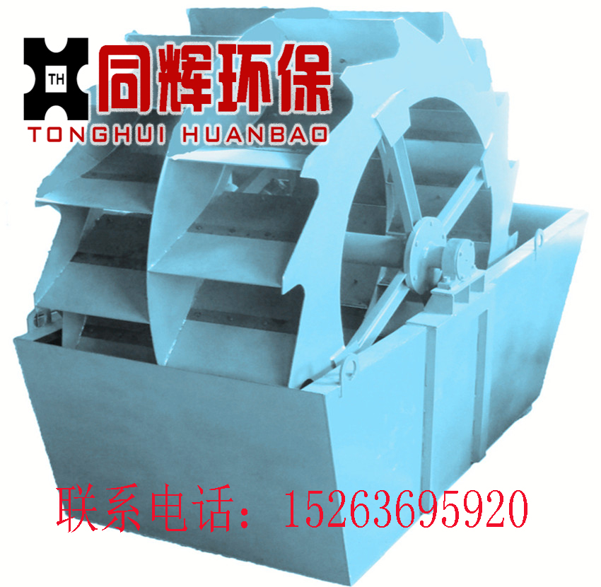 同辉环保轮斗式洗 砂机机结构公道,维修便利,处理量大,功率消耗小