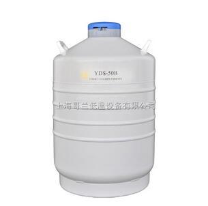 液氮补给罐YDS-50B