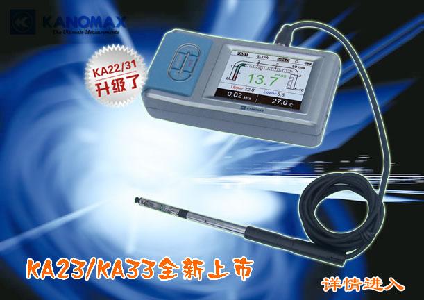 KA23热式风速仪/风速计