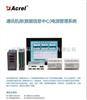 ACREL-3000電能管理系統在武漢重型機床集團配電系統中的應用