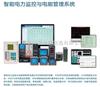 電能管理系統在上海世博村VIP生活館的應用