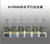 SLP6500多位平行反应器