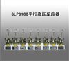 SLP8100平行高压反应器