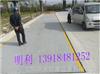 惠南地磅厂家-◆报价!选多大尺寸?18米16米12米9米-3米