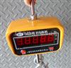 1吨电子吊秤、直视型电子吊秤