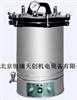 HR/YX-280B不锈钢手提式压力蒸汽灭菌器|高压消毒锅煤电二用