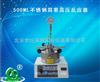 500ML不锈钢简易高压反应器
