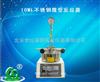 10ML不锈钢微型反应器
