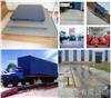 邳州哪个地磅厂比较好?80吨地磅选多大尺寸