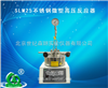 SLM25不锈钢微型高压反应器
