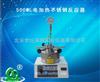 500ML电加热不锈钢反应器