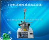 250ML高频电感加热反应器