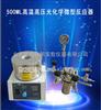 500ML高温高压光化学微型反应器