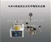 SLM10高温高压光化学微型反应器