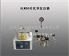 SLM50光化学反应器