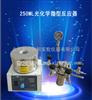 250ML光化学微型反应器