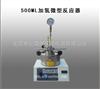 500ML加氢微型反应器