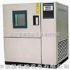 ST-GDS高低溫濕熱試驗箱