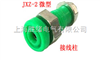 接线柱/JXZ-2/4铜接线柱